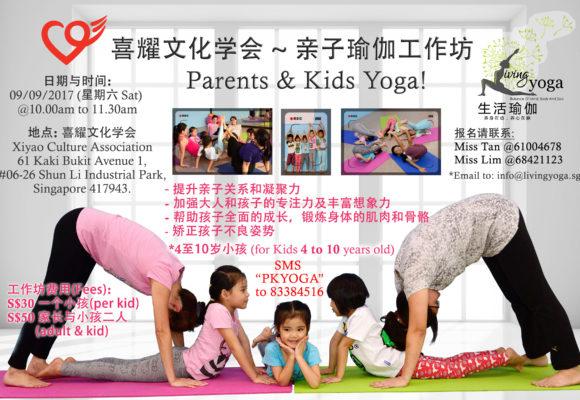 Parents and Kids Yoga Workshop